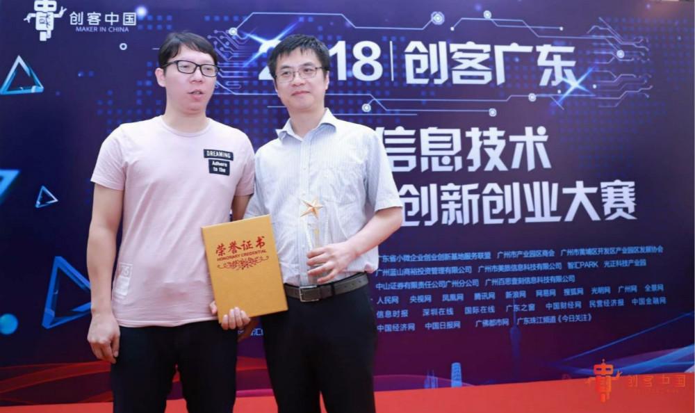 祝贺通泽医疗参加创新创业大赛获奖|通泽新闻-广州通泽医疗科技有限公司