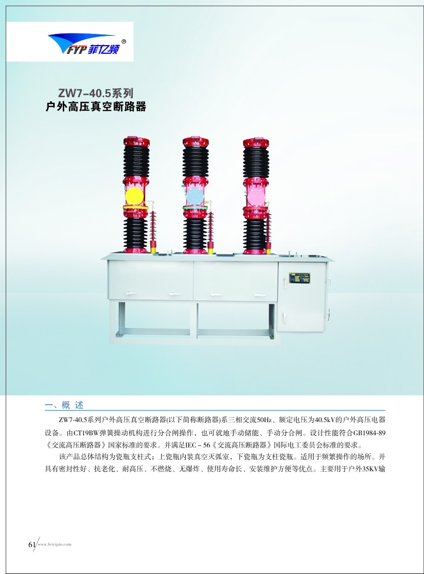 ZW7-40.5系列户外高压真空断路器A