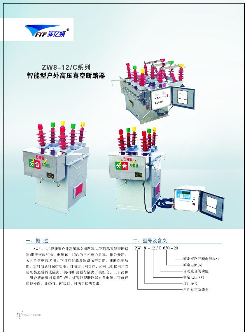 ZW8-12.C系列智能型户外高压真空断路器|澳门正规赌博官方网址-澳门网上赌搏平台