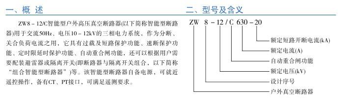 ZW8-12C系列 智能型户外高压真空断路器|澳门正规赌博官方网址-澳门网上赌搏平台
