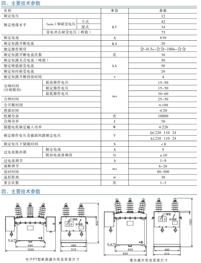 ZW8-12C系列 智能型户外高压真空断路器|户外真空断路器-www.533999.com