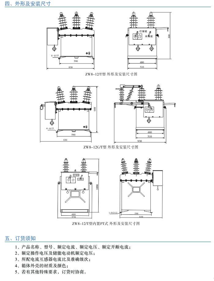 ZW8-12系列戶外高壓真空斷路器|戶外真空斷路器-溫州菲億頻智能電氣有限公司