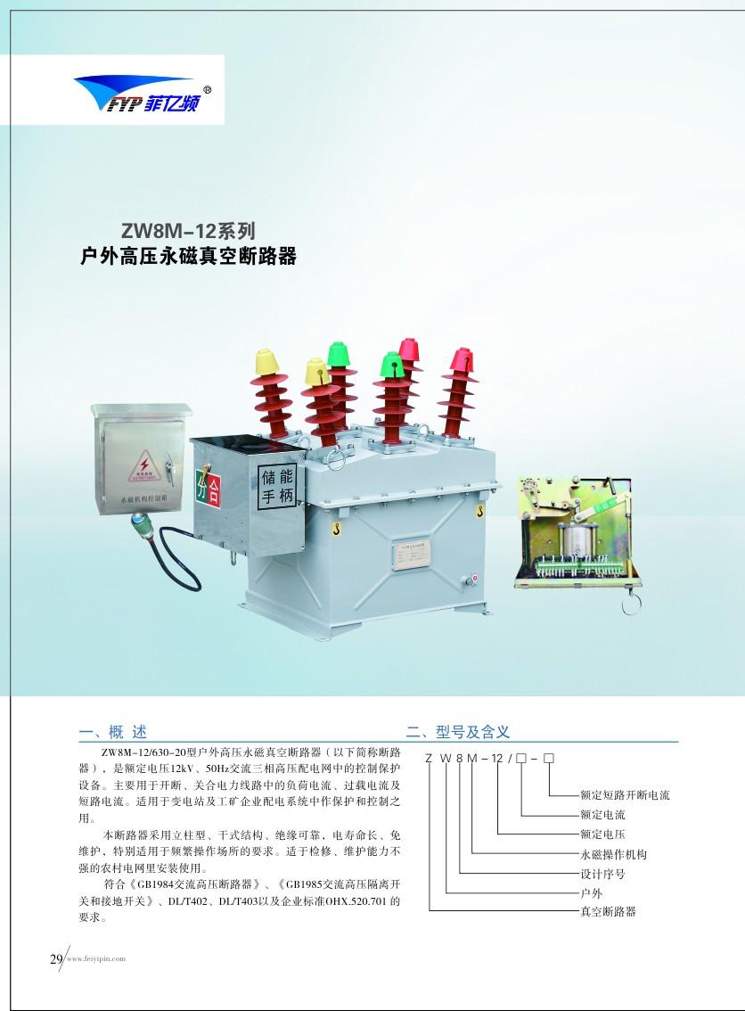 ZW8M-12系列户外高压永磁真空断路器|户外真空断路器-温州菲亿频智能电气有限公司