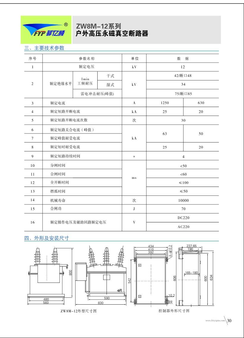 ZW8M-12系列戶外高壓永磁真空斷路器|戶外真空斷路器-溫州菲億頻智能電氣有限公司
