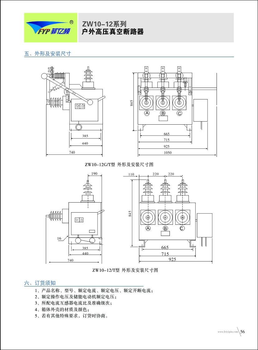 ZW10-12系列户外高压真空断路器|户外真空断路器-温州菲亿频智能电气有限公司