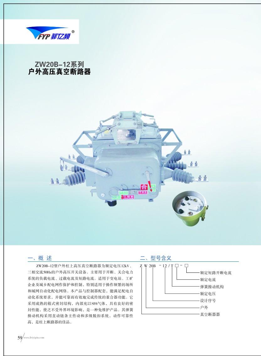 ZW20B-12系列戶外高壓真空斷路器