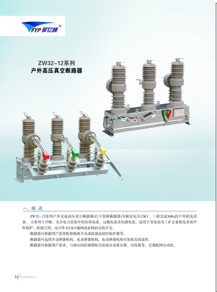 ZW32-12系列戶外高壓真空斷路器|戶外真空斷路器-溫州菲億頻智能電氣有限公司