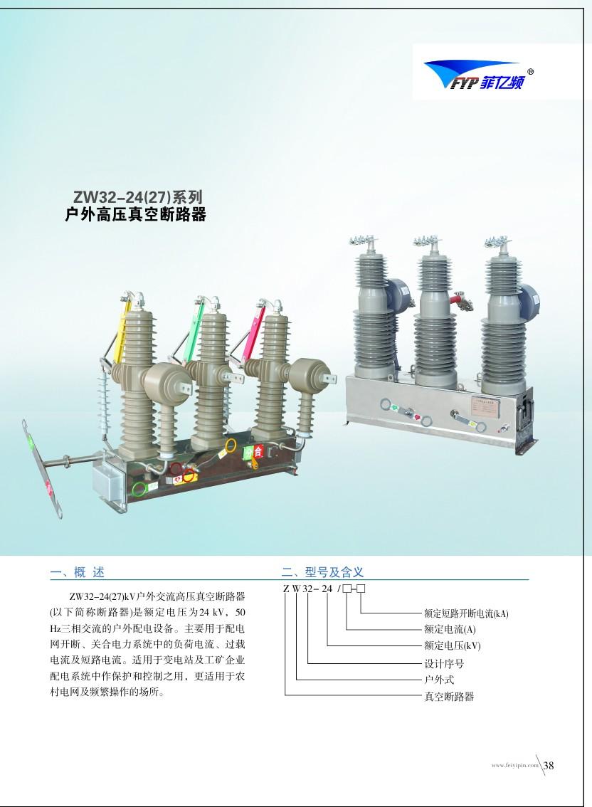 ZW32-24(27)系类户外高压真空断路器|户外真空断路器-www.533999.com