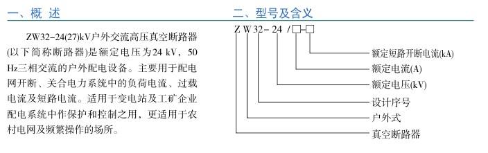 ZW32-24(27)系列 户外高压真空断路器|澳门正规赌博官方网址-澳门网上赌搏平台
