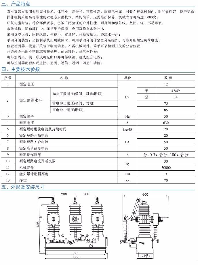 ZW43A-12系列 户外高压真空断路器|户外真空断路器-www.533999.com