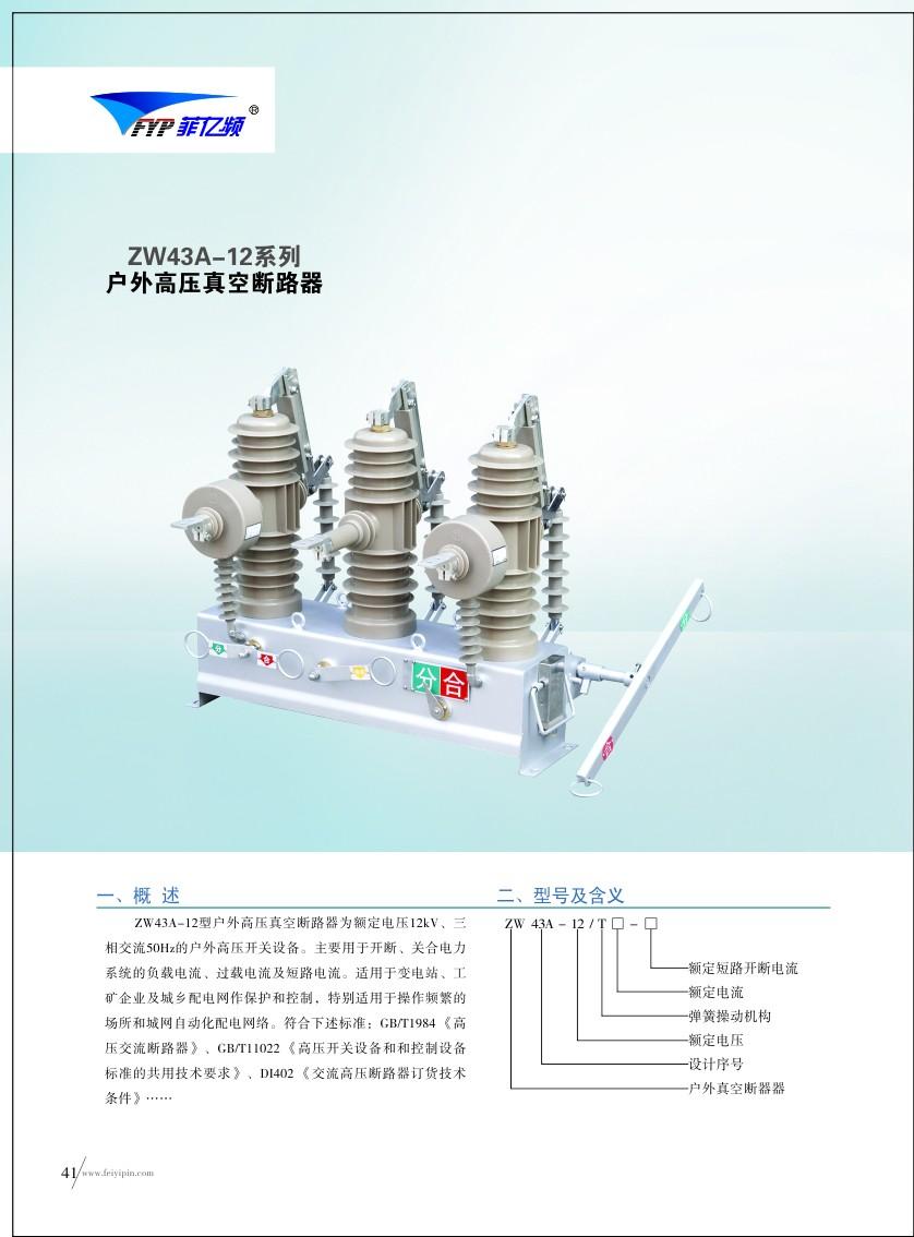 ZW43A-12系列户外高压真空断路器|户外真空断路器-www.533999.com