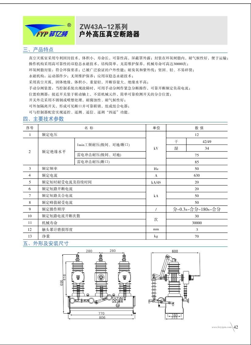 ZW43A-12系列戶外高壓真空斷路器|戶外真空斷路器-溫州菲億頻智能電氣有限公司