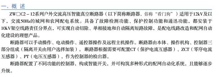 ZWC2-12系列 户外高压智能真空断路器|香港53999特马分析网-www.533999.com,香港53999特马分析网
