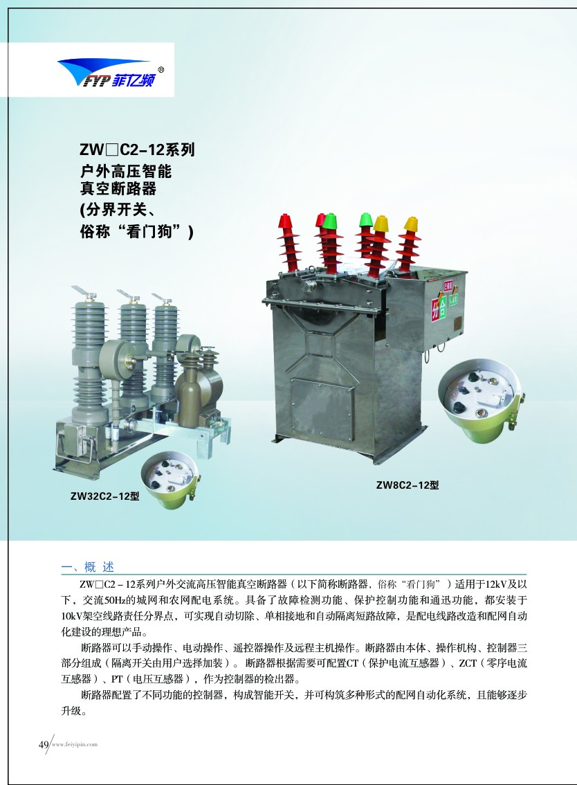 ZWC2-12系列户外高压智能真空断路器|户外真空断路器-www.533999.com