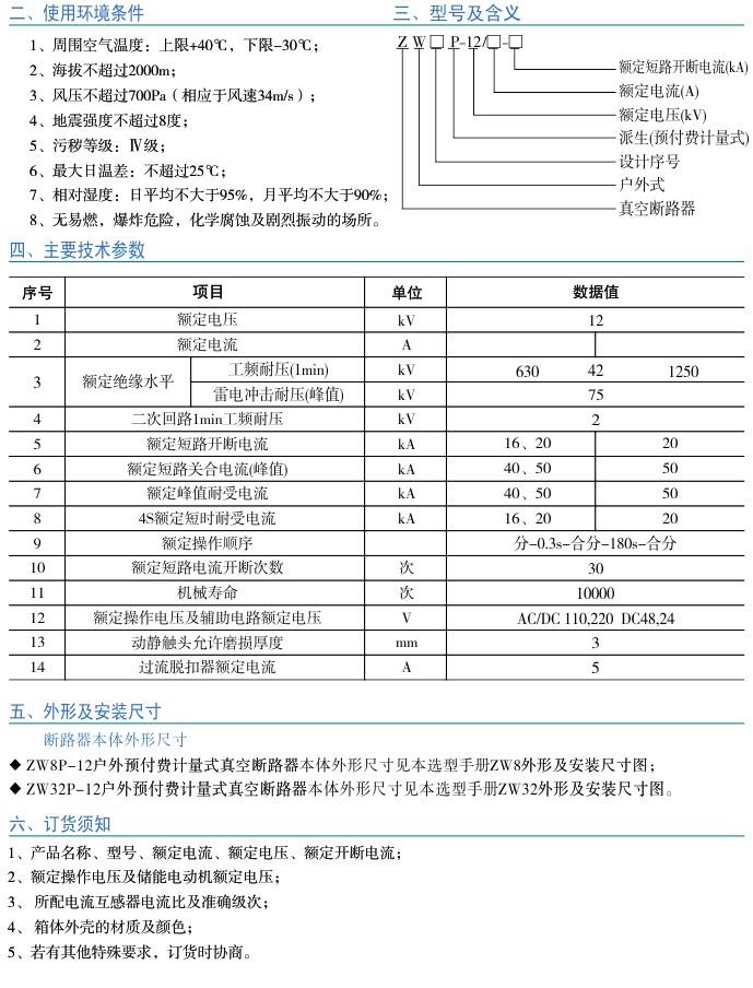 ZWP-12系列 户外预付费计量式真空断路器|香港53999特马分析网-www.533999.com,香港53999特马分析网