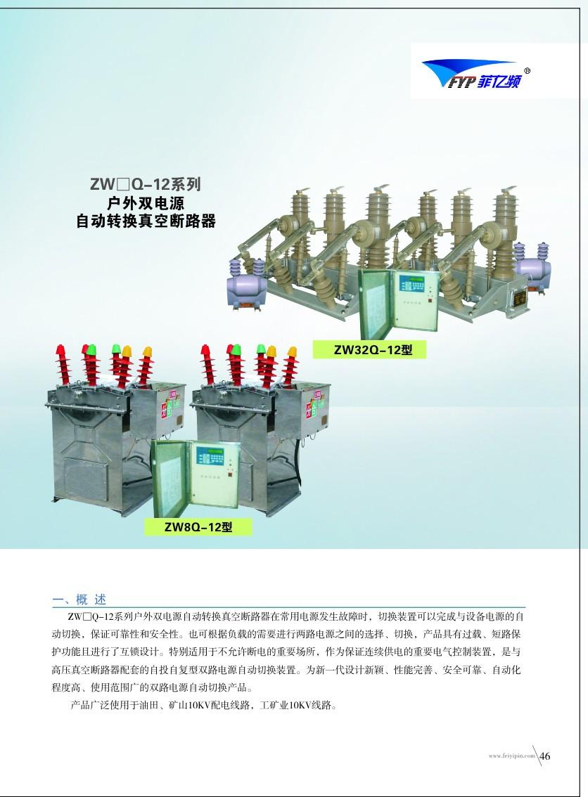 ZWQ-12系列户外双电源自动转换真空断路器|户外真空断路器-www.533999.com