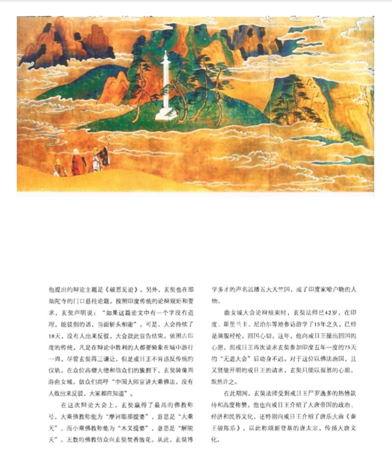 玄奘法师的西行求法之路|玄奘文化-西安大雁塔保管所
