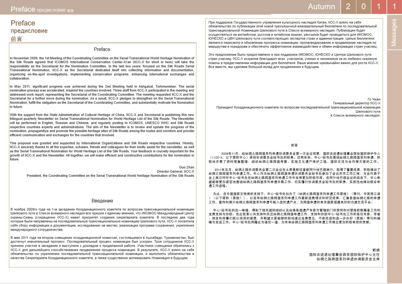 《丝绸之路跨国系列申遗工作简报》第一期|宣传保护-西安大雁塔保管所