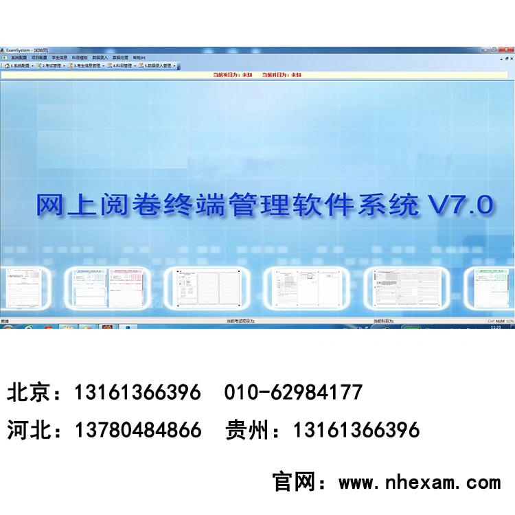 息县网上阅卷系统供应商 云网上阅卷代理|产品动态-河北省南昊高新技术开发有限公司