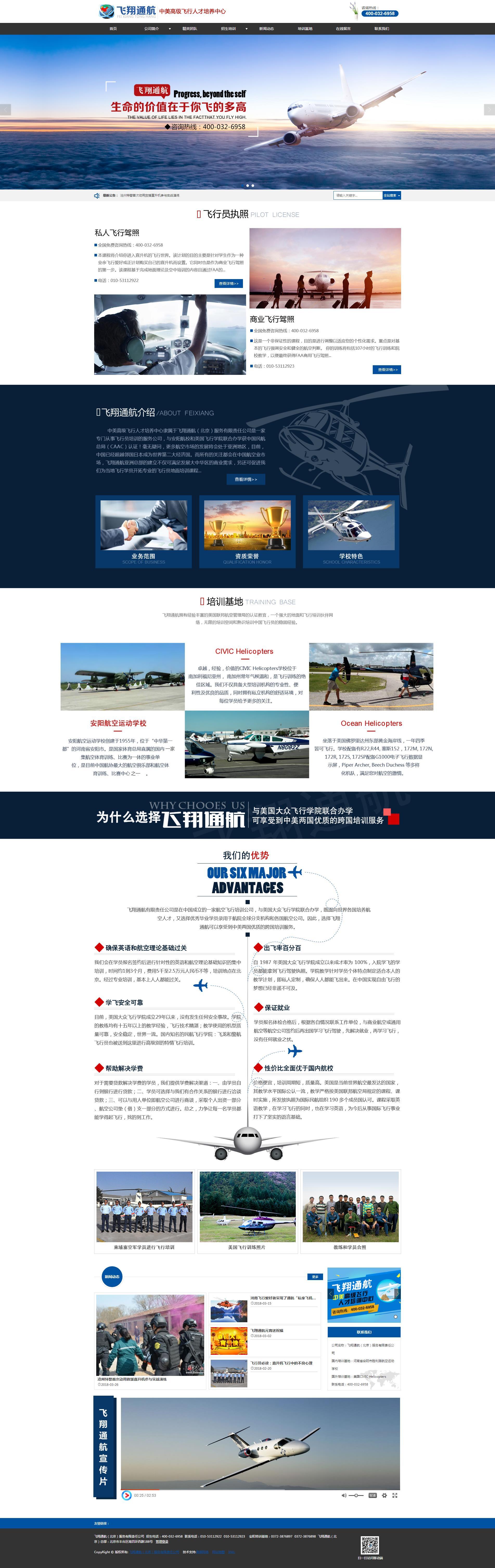 飞翔通航(北京)服务有限责任公司.jpg