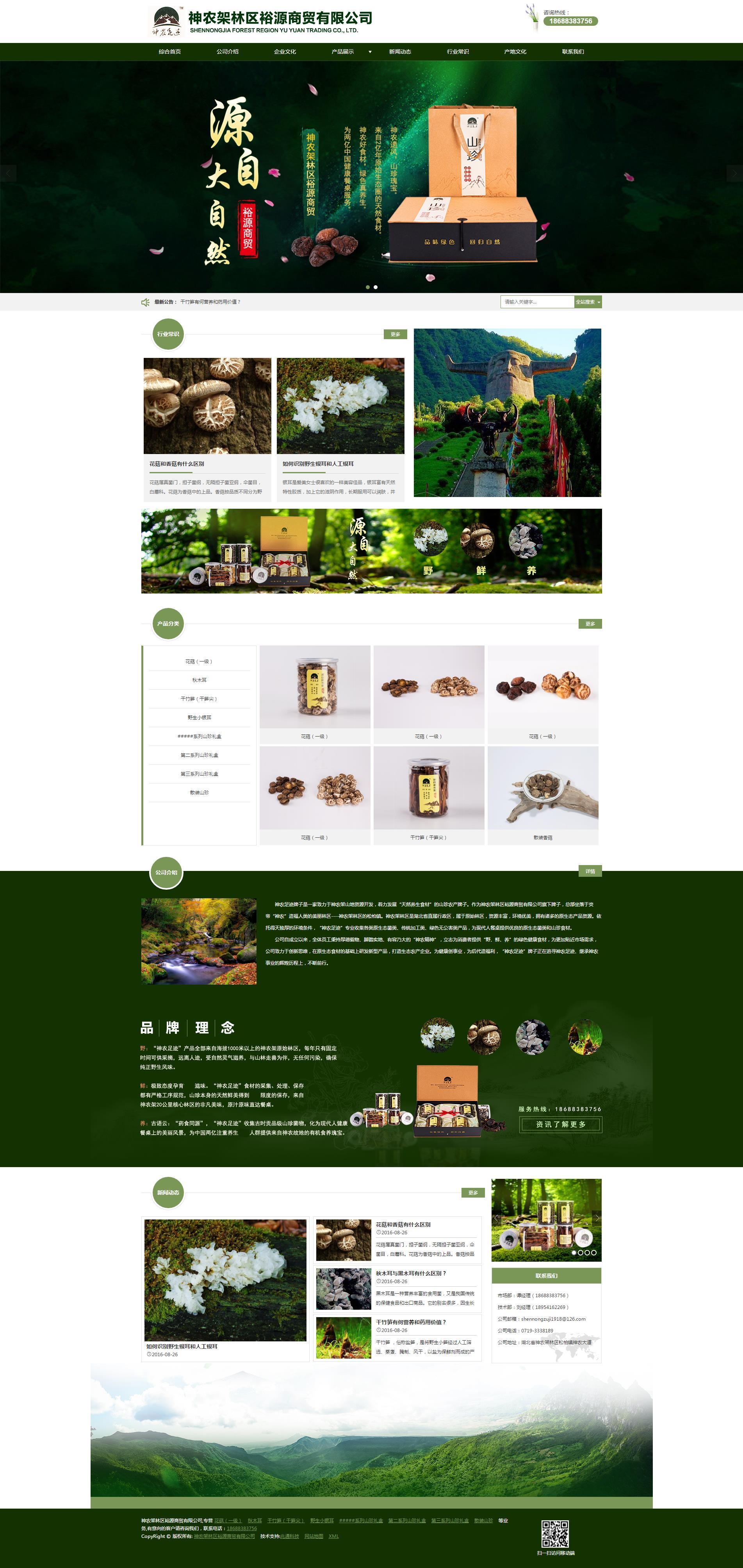 神农架林区裕源商贸有限公司——天然养生食材.jpg