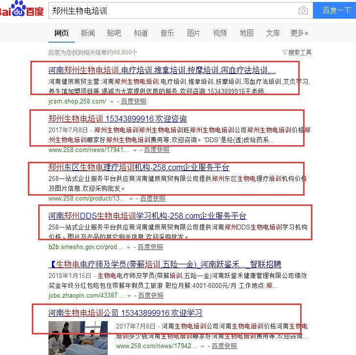 郑州聚商告诉您网络推广是如何产生营销作用的! 新闻资讯-河南聚商网络科技有限公司