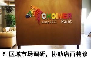 乳胶漆代理加盟
