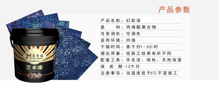 金银梦幻 幻彩漆-泉州贝诗特新型建材有限公司