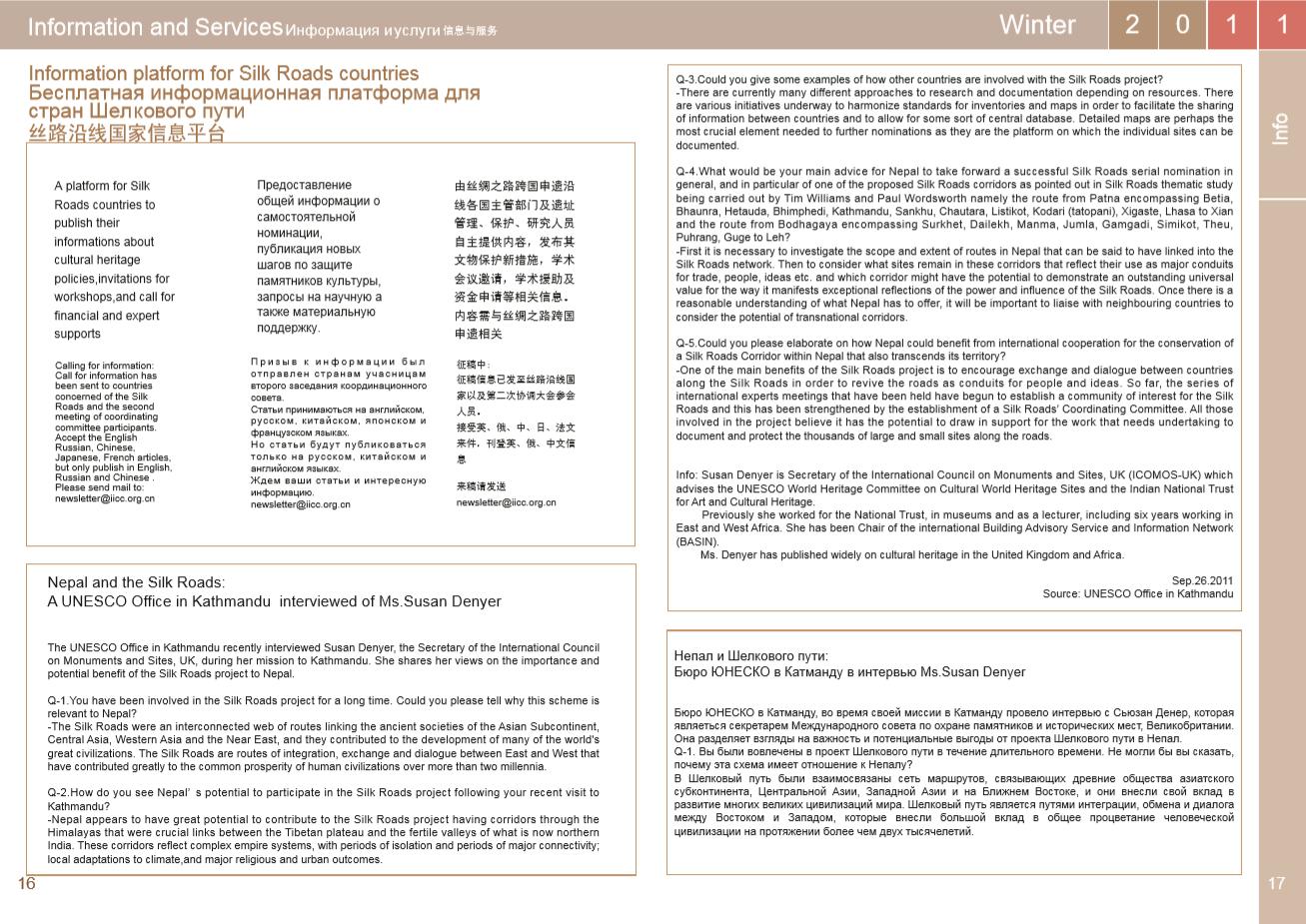 《丝绸之路跨国系列申遗工作简报》第二期|宣传保护-西安大雁塔保管所