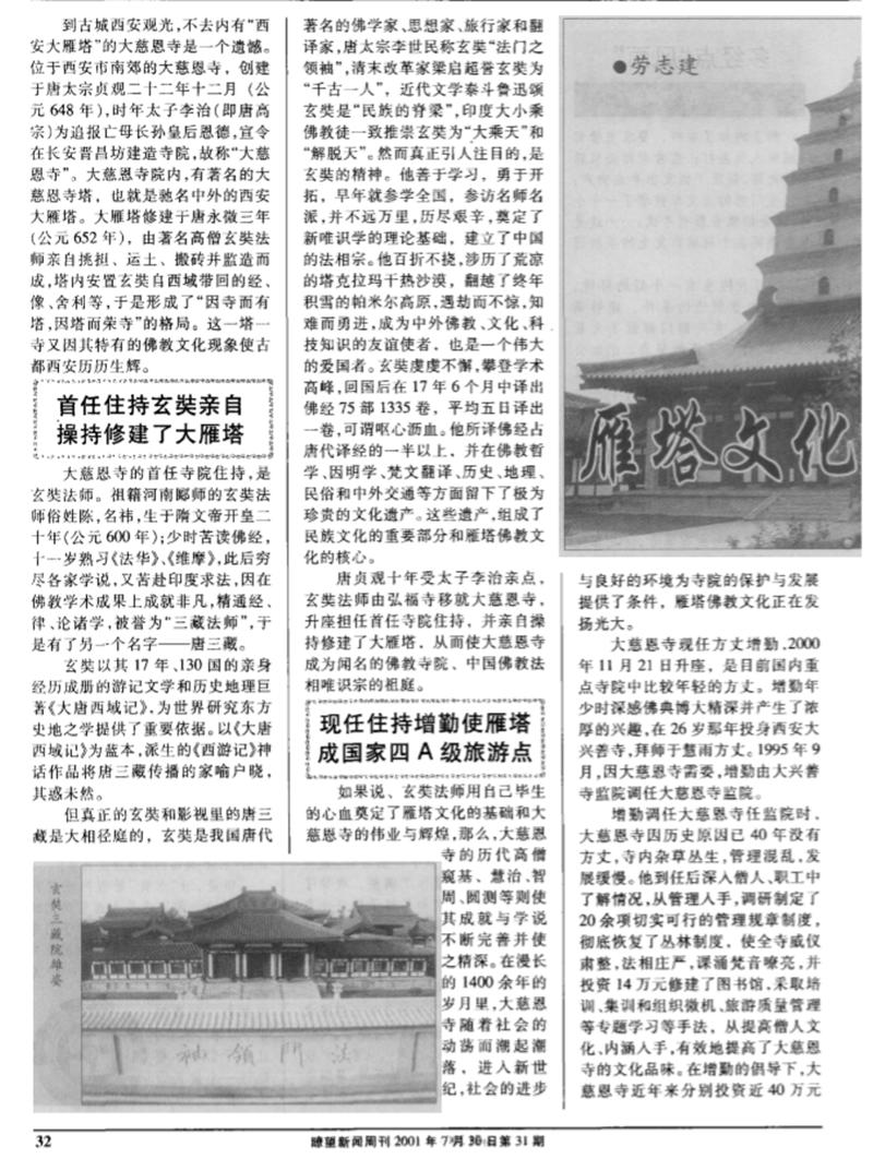 光耀古城:大慈恩寺印象记|宣传保护-西安大雁塔保管所