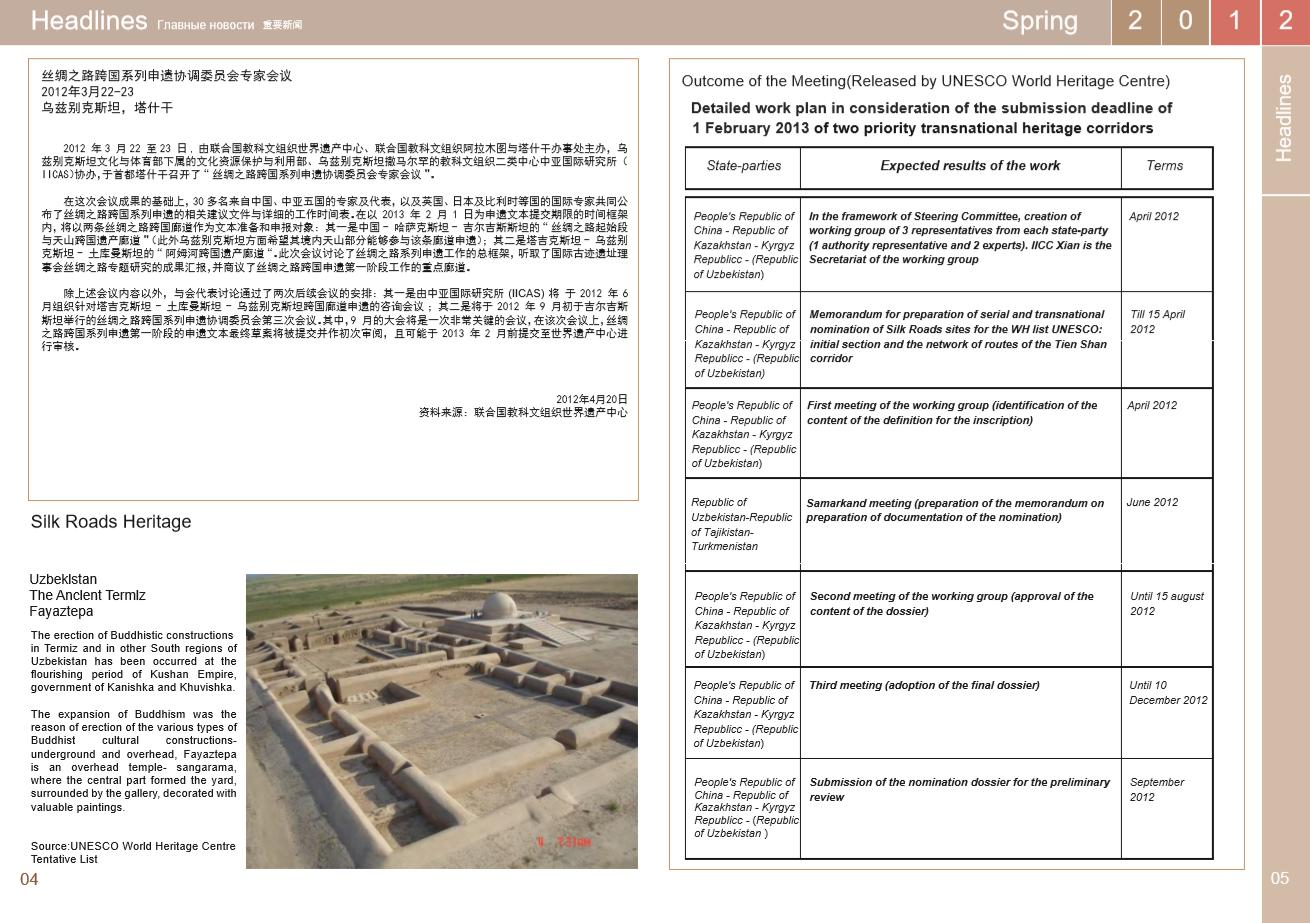 《丝绸之路跨国系列申遗工作简报》第三期|宣传保护-西安大雁塔保管所