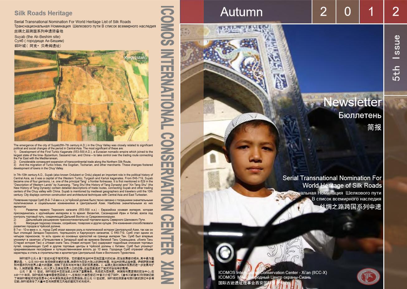 《丝绸之路跨国系列申遗工作简报》第五期|宣传保护-西安大雁塔保管所