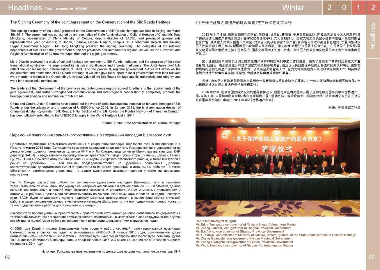 《丝绸之路跨国系列申遗工作简报》第六期|宣传保护-西安大雁塔保管所