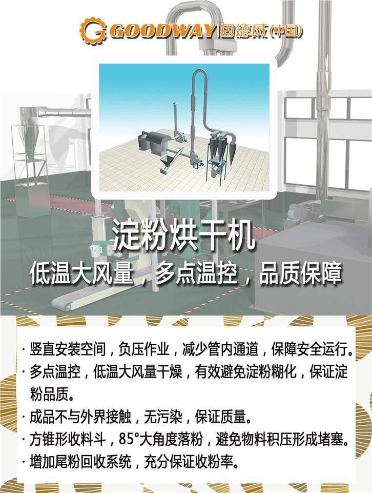 淀粉干燥设备