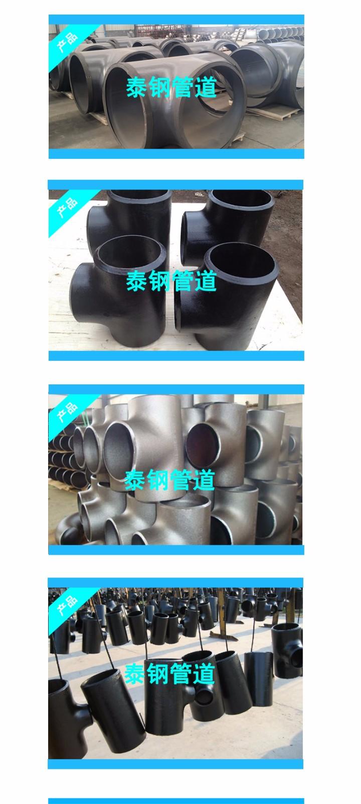 等徑三通|三通系列-滄州泰鋼管道有限公司.
