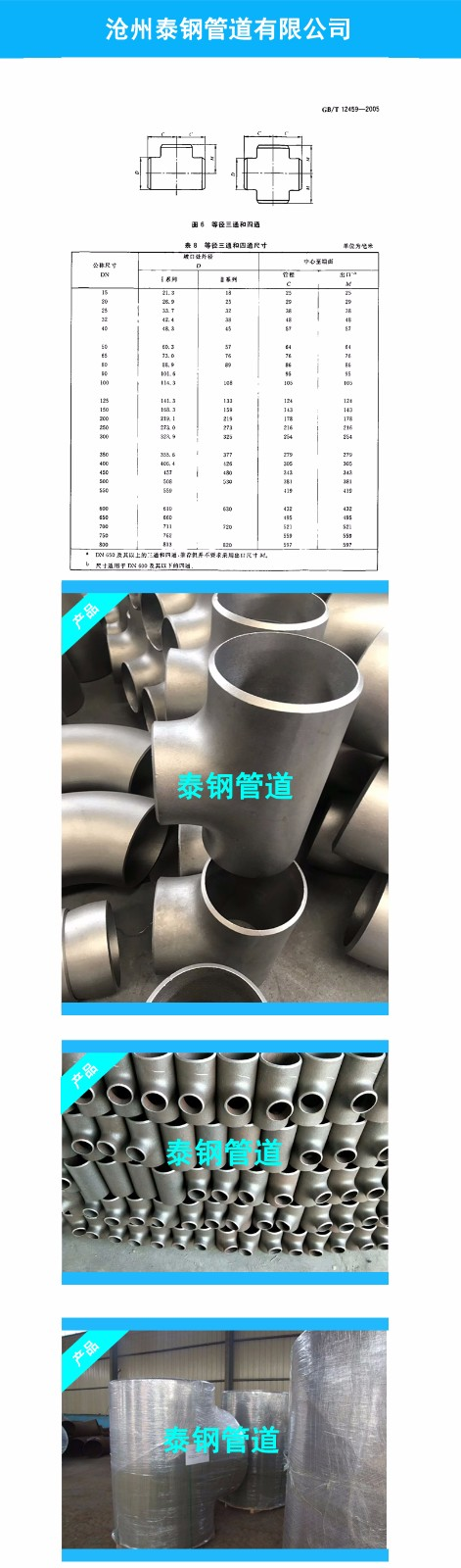 異徑三通|三通系列-滄州泰鋼管道有限公司.