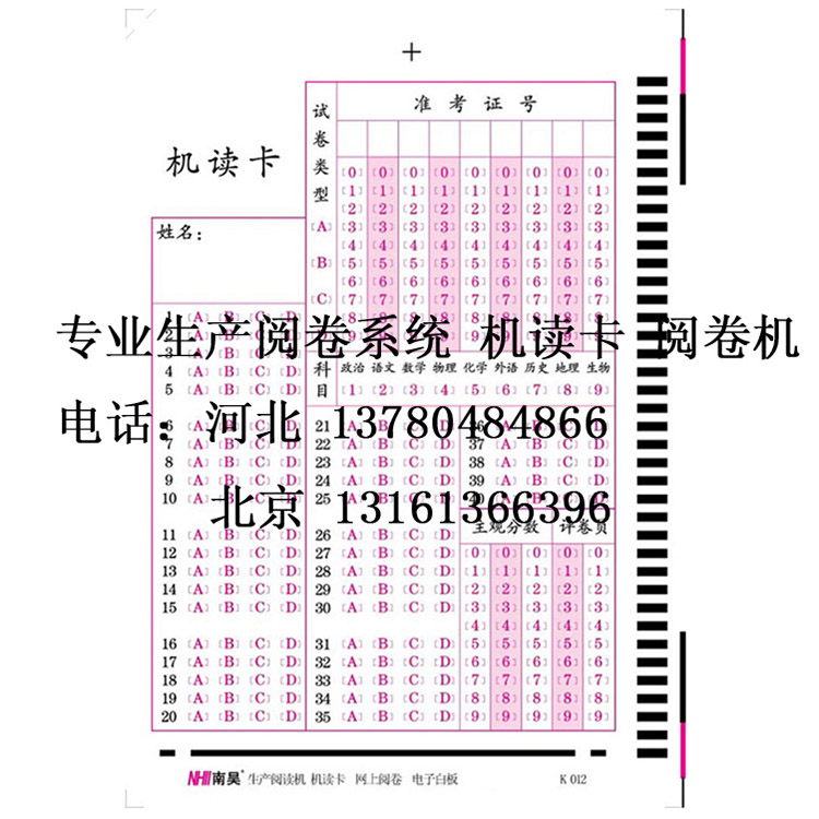 上海普陀区信息卡 小学考试信息卡咨询厂家|新闻动态-河北文柏云考科技发展有限公司