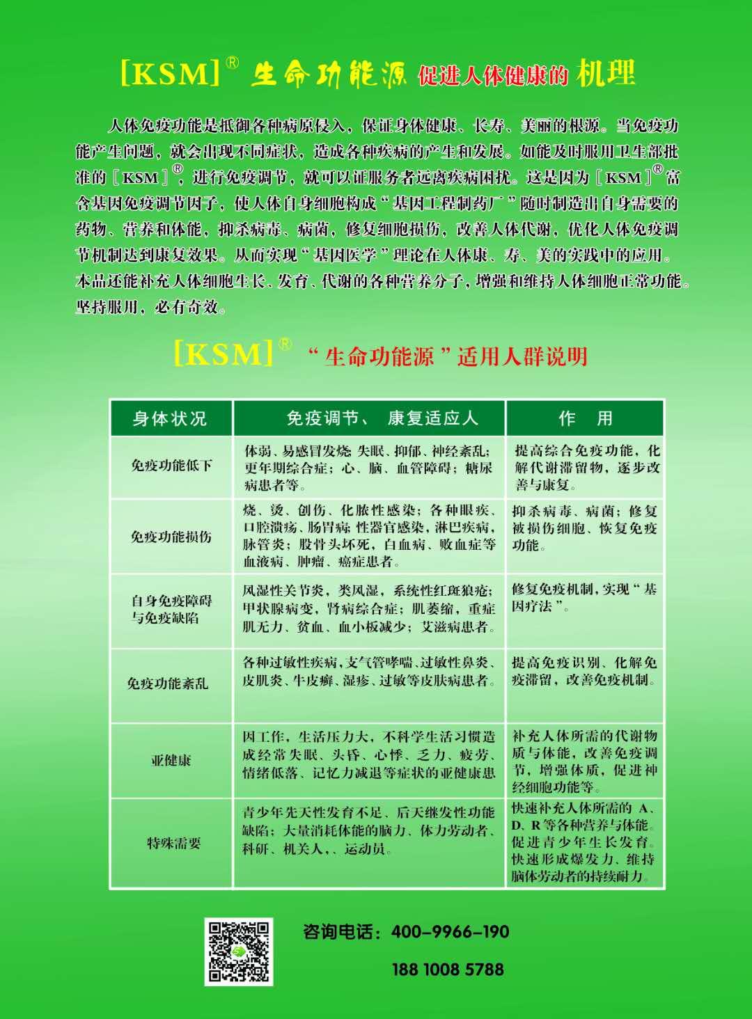 生命功能源口服液(标准液)|生物制品-山东基胤康生物工程技术有限公司