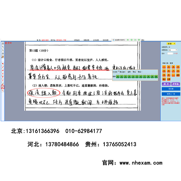 甘谷县考试阅卷系统建设 网上阅卷系统网站|产品动态-河北省南昊高新技术开发有限公司