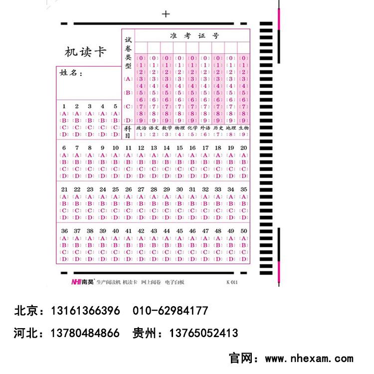 单招机读卡哪里有 重庆渝中区机读卡售价|新闻动态-河北省南昊高新技术开发有限公司