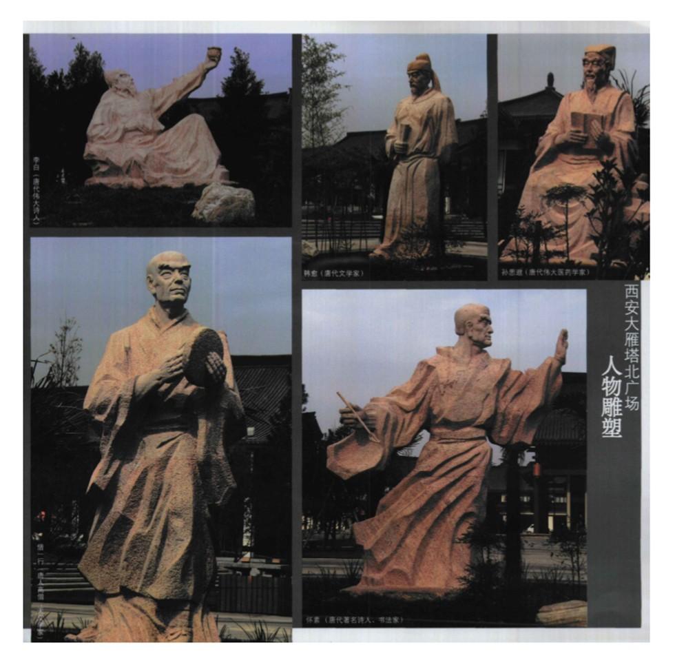 品读大雁塔北广场雕塑群|雁塔文化-西安大雁塔保管所