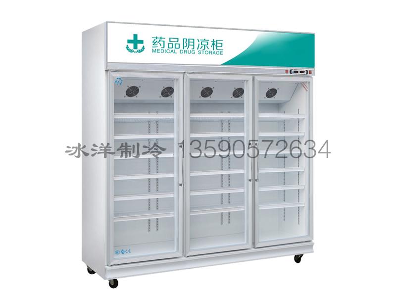 GSP药品阴凉展示柜医用冷柜.jpg