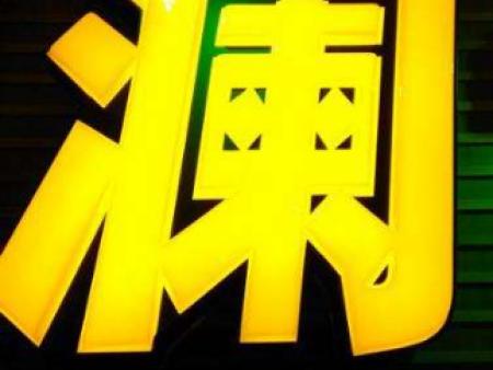重庆发光字介绍几种户外常用的发光字|行业资讯-重庆金巨和文化传播有限公司