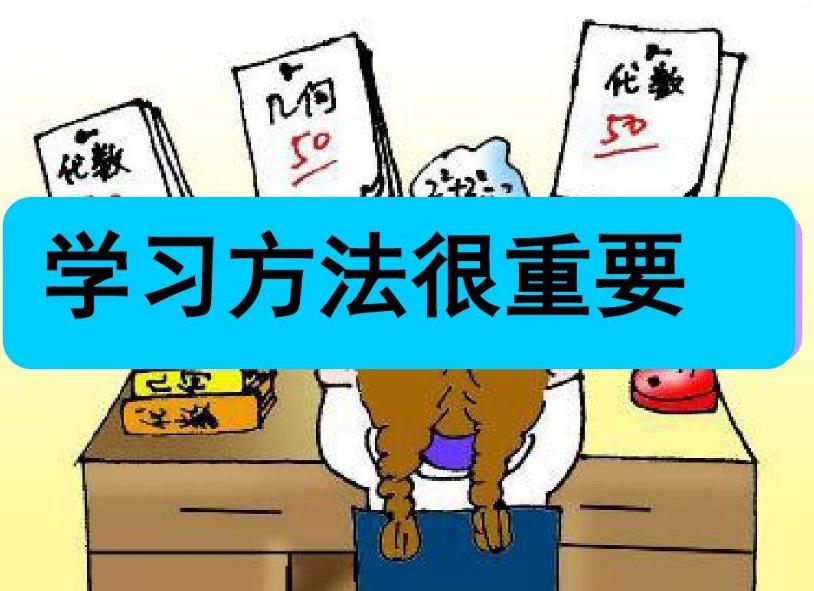 成人高考学习方法.png