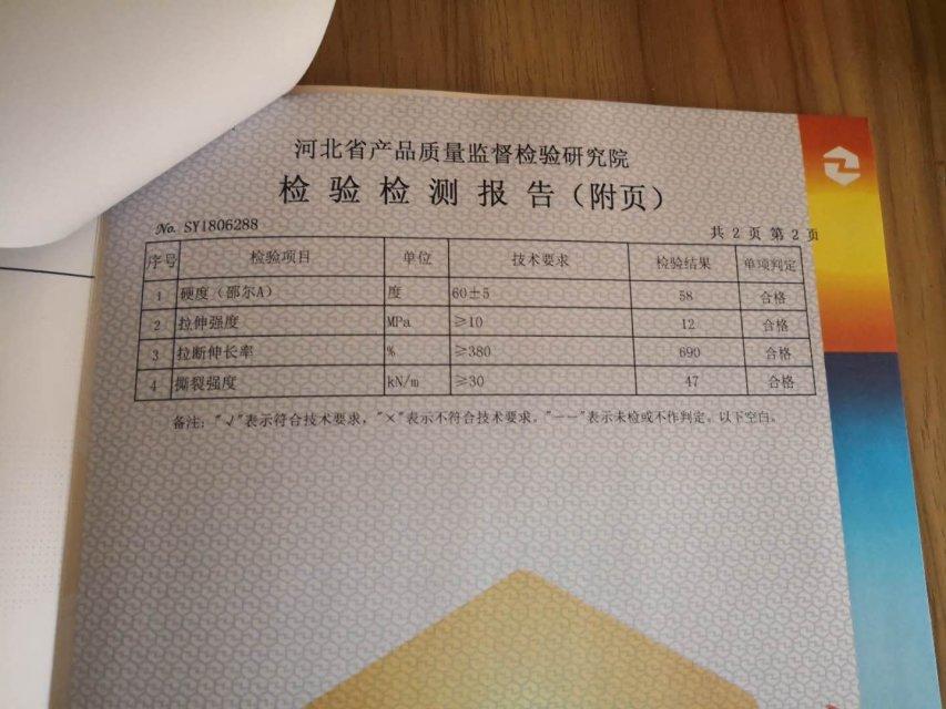 橡胶止水带检测合格|荣誉资质-陕西隆泰密封材料有限公司
