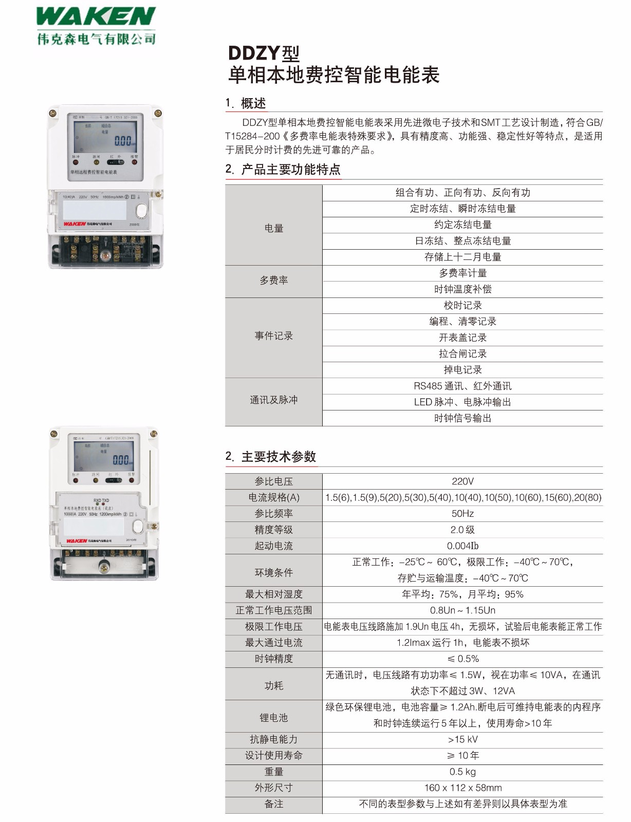 DDZY型单相本地费控智能电能表A.jpg