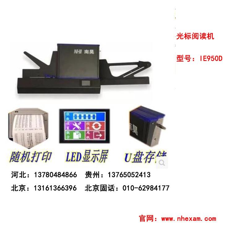 上海阅卷机本地 考试直供阅卷机厂家|新闻动态-河北文柏云考科技发展有限公司