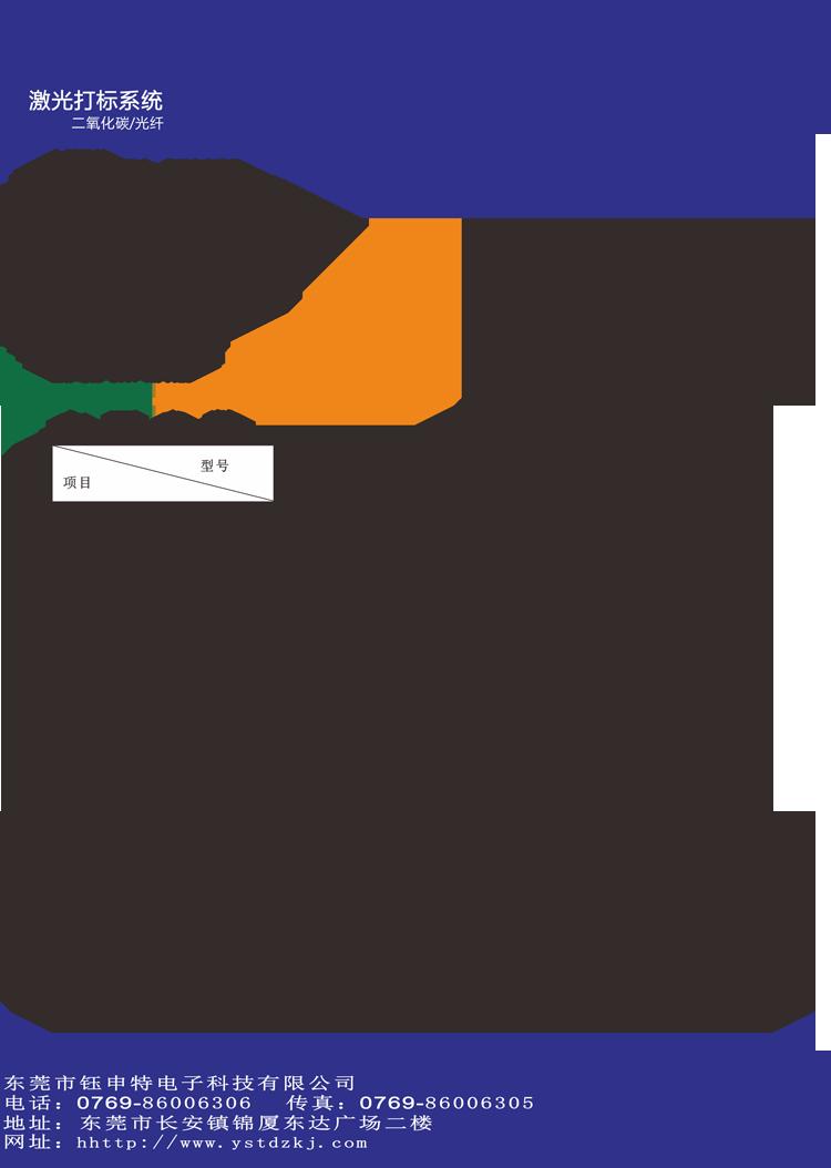 激光打标机YST-8000