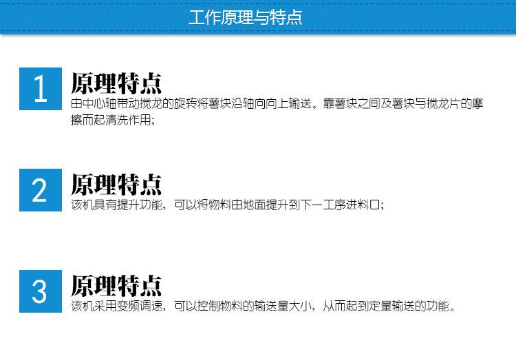 金宝博官网清洗机(螺旋定量提升式)|金宝博官网清洗机-188bet.asia