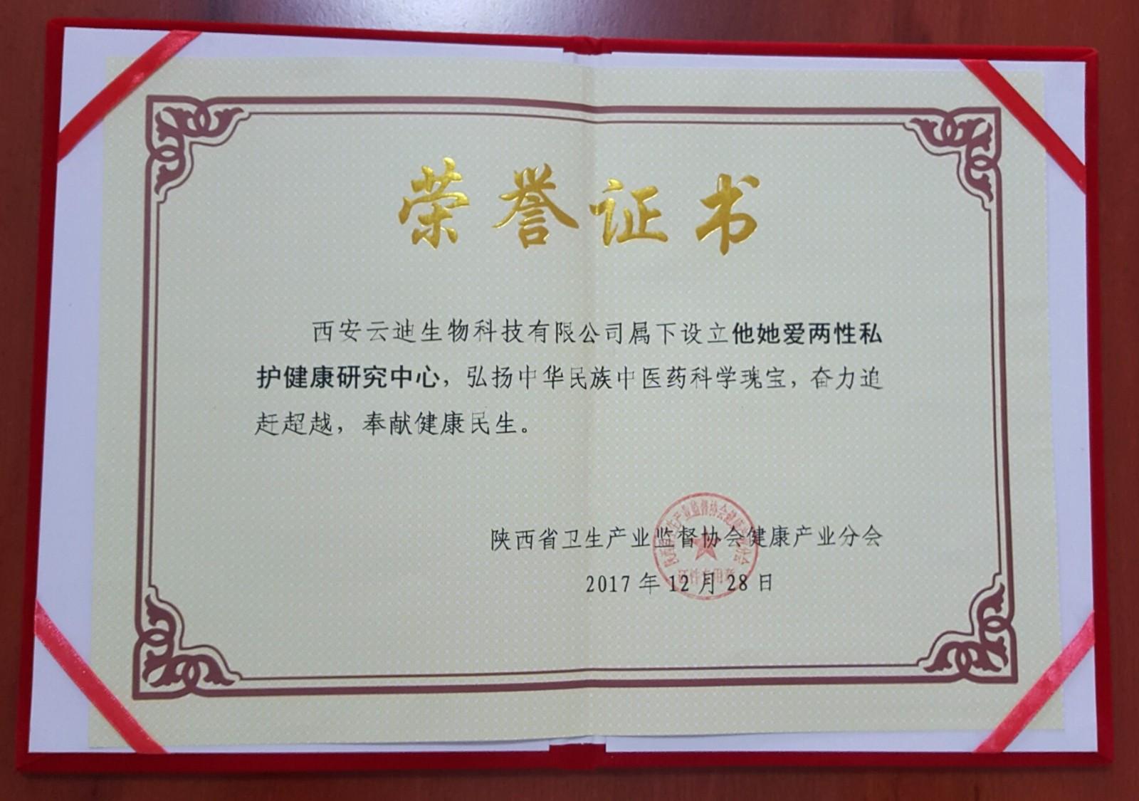 陕西省卫生产业监督协会|新闻动态-西安云迪生物科技有限公司